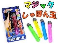 マジックシャボン玉 【単価¥60】12入
