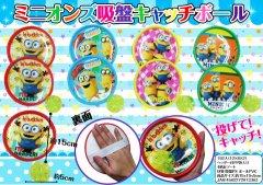 【お買い得】ミニオンズ 吸盤キャッチボール 【単価¥65】12入