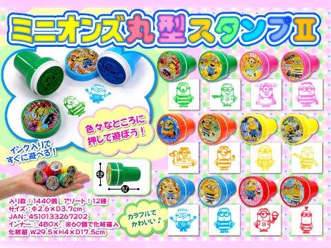 ミニオンズ丸型スタンプ� 2016 【単価¥28】60入