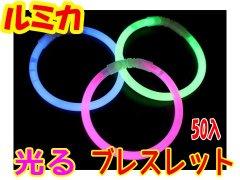 【お買い得】ブレスレット3色セット 【単価¥30】50入