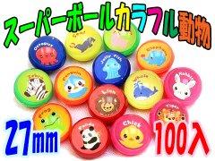 SB カラフル動物 27mm 【単価¥10】100入