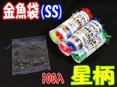 金魚袋(SS)星柄 28896【単価¥3.9】100入