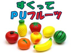 【お買い得】すくってPUフルーツ 【単価¥20】50入