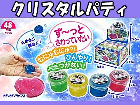 クリスタルパティ 【単価¥17】48入