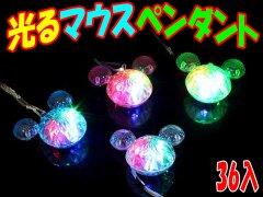 光るマウスペンダント 【単価¥32】36入