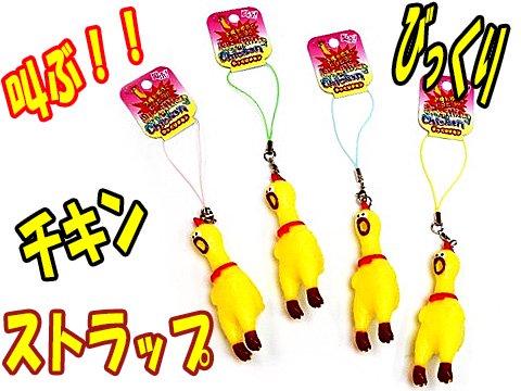 叫ぶ!!びっくりチキンストラップ 【単価¥131】20入