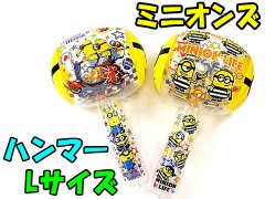 ハンマーLサイズ ミニオンズ 【単価¥324】6入