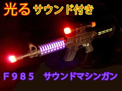 F985 サウンドマシンガン 【単価¥320】12入