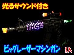 ビッグレーザーマシンガン(DKYオリジナル) 【単価¥360】12入