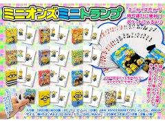 ミニオンズミニトランプ 2101 【単価¥35】25入