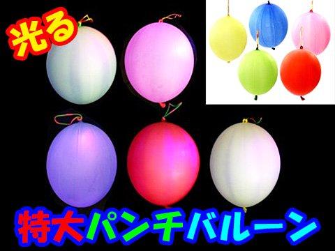光る 特大パンチバルーン 【単価¥29】25入