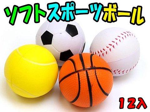 ソフトスポーツボール 【単価¥29】12入
