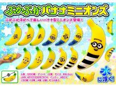 【お買い得】ぷかぷかバナナミニオンズ 2112 【単価¥34】50入