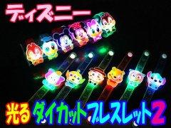 【お買い得】ディズニー光るダイカットブレスレット 【単価¥34】12入