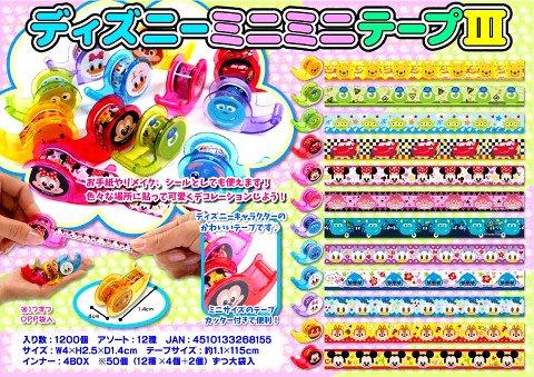 ディズニー ミニミニテープ3 2079 【単価¥25】50入