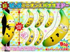 超ビッグミニオンズバナナエアー 2100 【単価¥300】6入