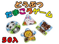 【お買い得】どうぶつたまころゲーム 【単価¥15】50入