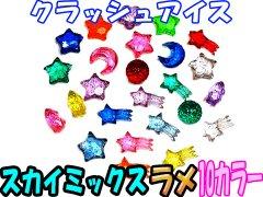 クラッシュアイス スカイミックス ラメ 10カラー 506−770  【単価¥900】1入