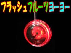 フラッシュ フルーツヨーヨー 12212 【単価¥29】24入
