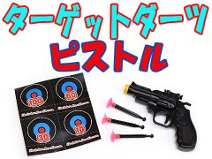 ターゲットダーツピストル  【単価¥30】25入