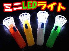 ミニLEDライト 【単価¥18】50入