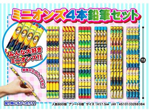 ミニオンズ 4本鉛筆セット2155 【単価¥28】25入