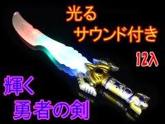 輝く勇者の剣 【単価¥232】12入