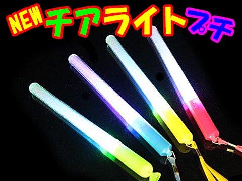 NEWチアライトプチ 【単価¥30】25入