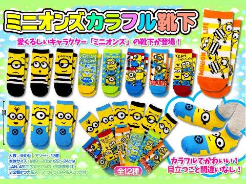 ミニオンズ カラフル靴下 2105 【単価¥62】12入