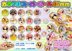 ディズニーツムツムカラフルスーパーボール45mm 2200 【単価¥56】25入