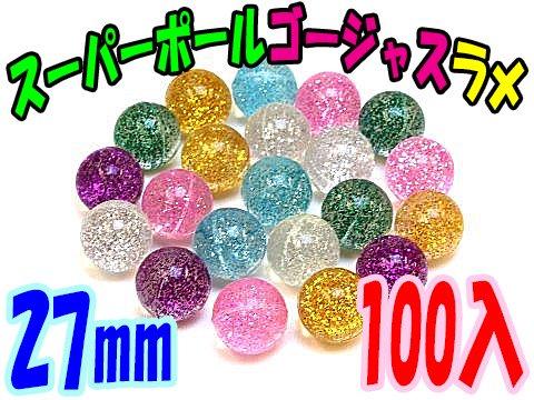 スーパーボールゴージャスラメ27mm 【単価¥8】100入