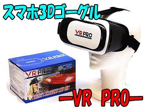 スマホ3Dゴーグル−VR PRO− 【単価¥494】1入