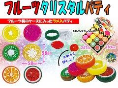 フルーツクリスタルパティ 【単価¥31】24入