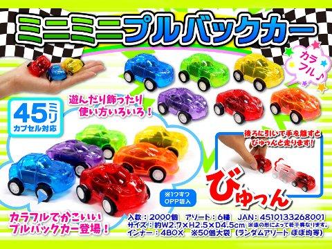 ミニミニプルバックカー 2111 【単価¥13】50入