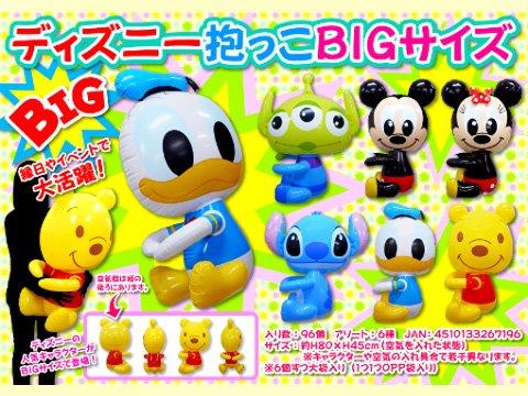 ディズニー抱っこBIGサイズ 2012 【単価¥419】6入