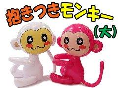 抱きつきモンキー(大) 【単価¥225】6入
