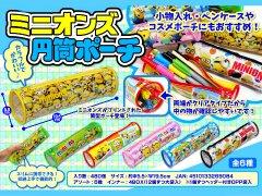 【現品限り・お買い得】ミニオンズ円筒ポーチ 2207 【単価¥60】12入