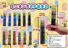 ミニオンズ4P鉛筆2 【単価¥26】25入