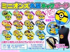 ミニオンズ丸型ネックポーチ 2201 【単価¥59】12入