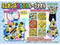 【お買い得】ミニオンズカラフルループタオル 2227 【単価¥65】12入