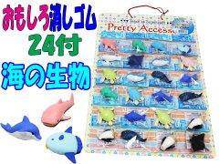 おもしろ消しゴム24付 海の生物 【単価¥750】1入