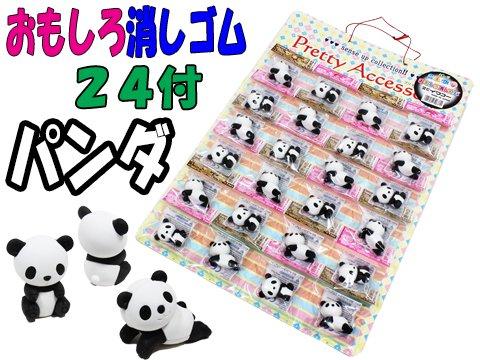 おもしろ消しゴム24付 パンダ 【単価¥750】1入