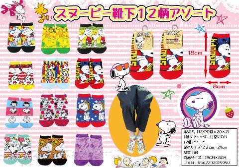 スヌーピー 靴下12柄アソート 【単価¥65】12入