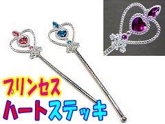 プリンセスハートステッキ 【単価¥31】25入