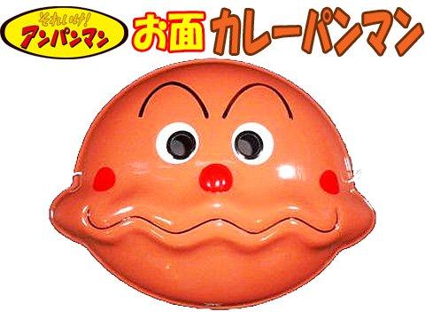 おめん カレーパンマン(11Ver) 【単価¥300】12入