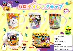 ハロウィンマグカップ 【単価¥150】3入