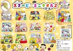 スヌーピー ミニタオル2 【単価¥35】24入
