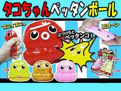 タコちゃんペッタンボール 【単価¥33】12入