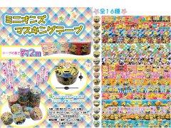 ミニオンズ マスキングテープ 2254 【単価¥26】32入