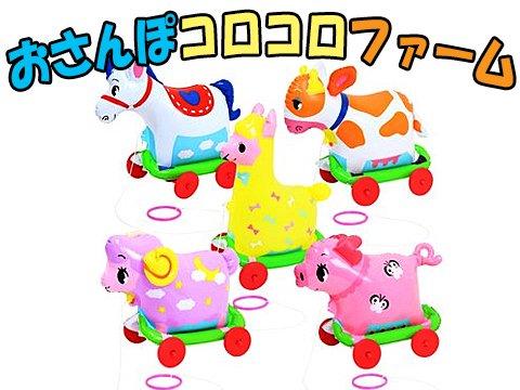 おさんぽコロコロ ファーム KIS63108 【単価¥194】5入
